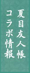 夏目友人帳コラボ情報