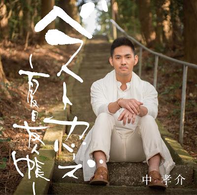 ATARI_NATSUME_TSUJO