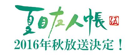 natsume0324