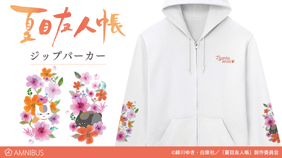 natsume_parka_ban_web_190123_s