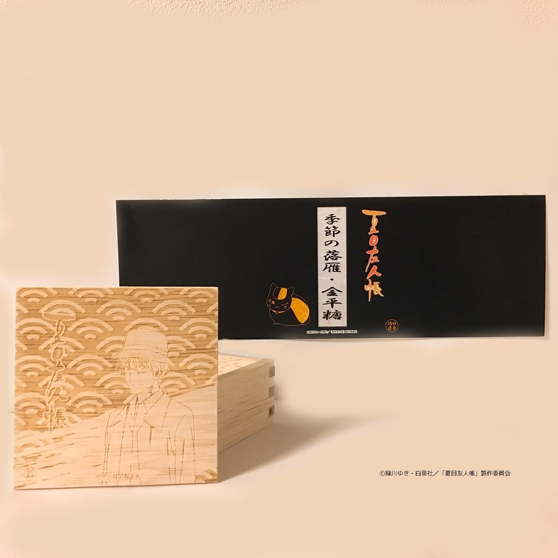 名取(京菓子)