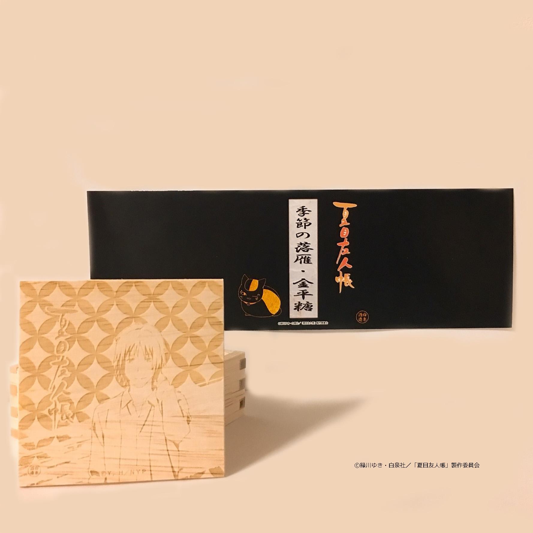 田沼(京菓子)