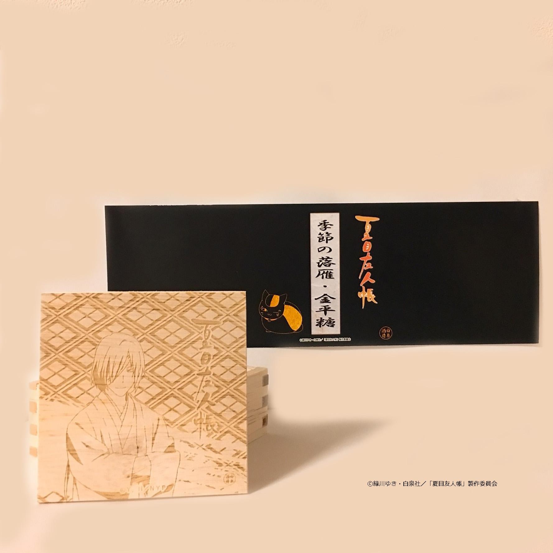 的場(京菓子)