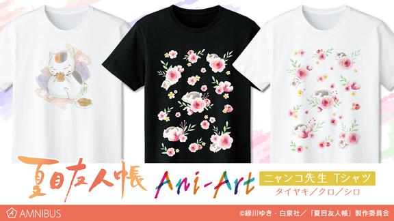 natsume_aniart_t_ban_web_190924