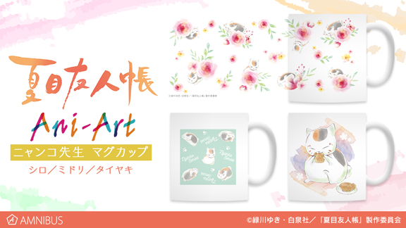Ani-Art マグカップ