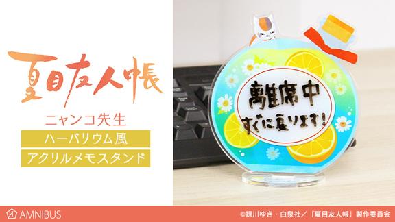 natsume_ams_ban_web_191125