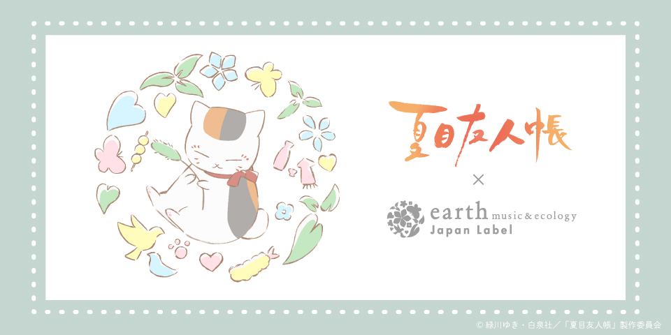 夏目友人帳×earthJL_HP用画像㈰